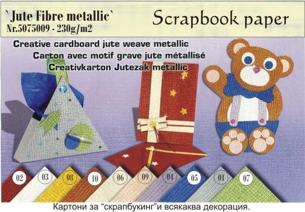 Креативен картон-металик `JUTE FIBRE`-50Х70см. Пакет 10бр