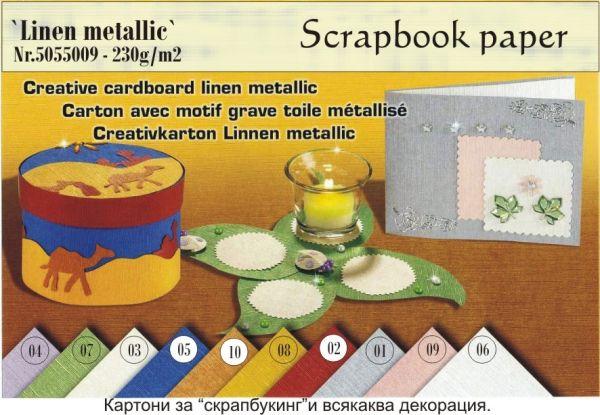 Креативен картон-металик `LINEN`-50Х70см. Пакет 10 цвята