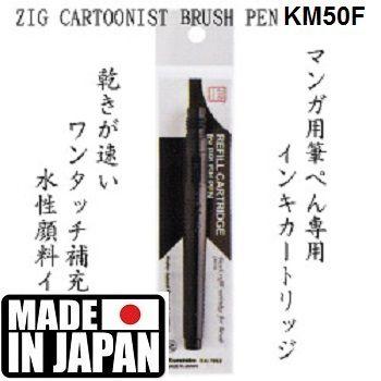 BRUSH SPECIAL REFILL ZIG - Пълнител за японска четка с черен туш за KM50F-CB