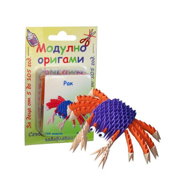 "Комплект Модулно оригами ""Рак"""