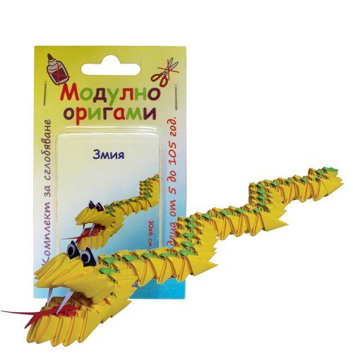 "Комплект Модулно оригами ""Змия"""