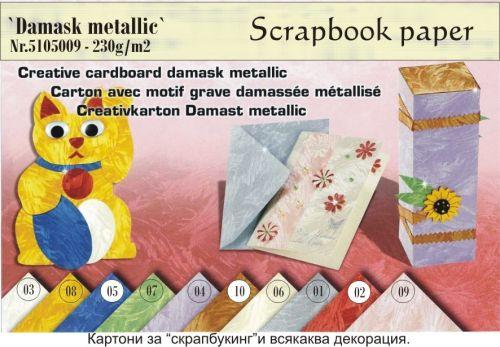 Креативен картон-металик `DAMASK`-50Х70см пакет 10 листа