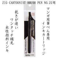 BRUSH REFILL ZIG - Пълнител за японска четка с черен туш (mod.CNDM150-22S)