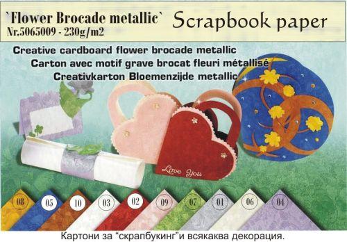 Креативен картон-металик `FLOWER BROCADE`-50Х70см пакет 10бр