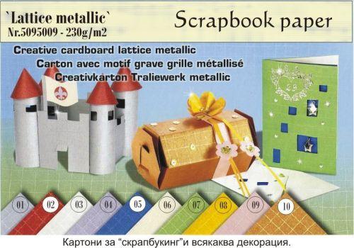 Креативен картон-металик `LATTICE`-50Х70см. Пакет 10бр