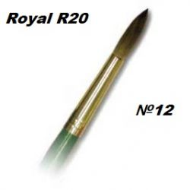 ROYAL R20  - Мека акварелна четка №12