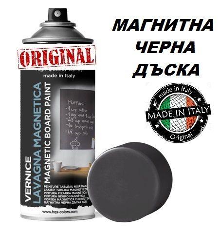 MAGNETIC BLACKBOARD SPRAY - Боя за МАГНИТНА ЧЕРНА ДЪСКА спрей 400ml