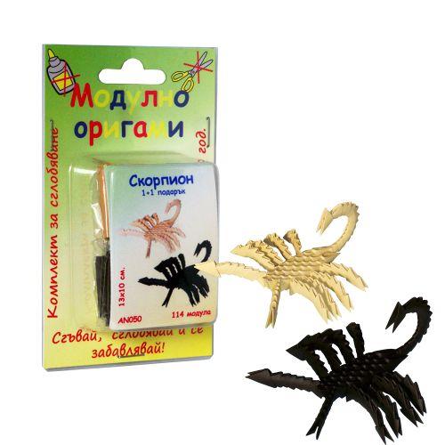 """Комплект Модулно оригами """"Скорпион"""""""