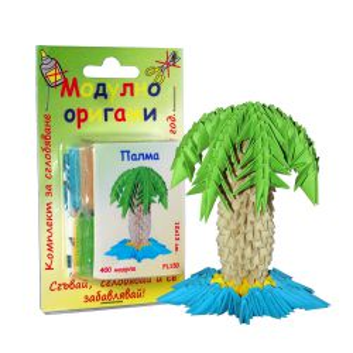"Комплект Модулно оригами ""Палма"""