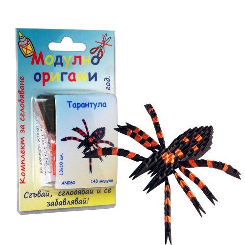 """Комплект Модулно оригами """"Тарантула"""""""