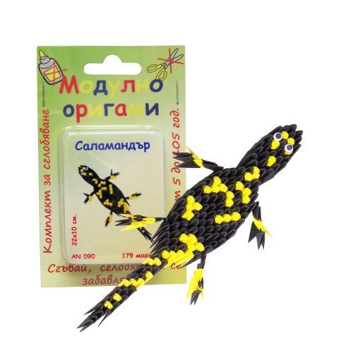 """Комплект Модулно оригами """"Саламандер"""""""