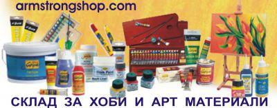 АРМСТРОНГ ЦЕНТЪР